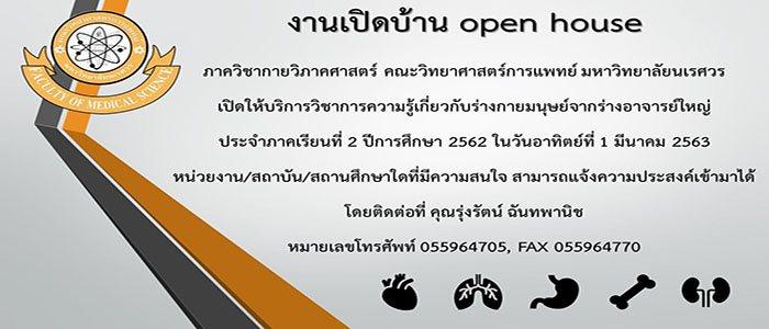 ภาควิชากายวิภาคศาสตร์ ขอแจ้งข่าวการเปิดบ้าน Open house ครั้งที่ 2 ประจำปีการศึกษา 2562