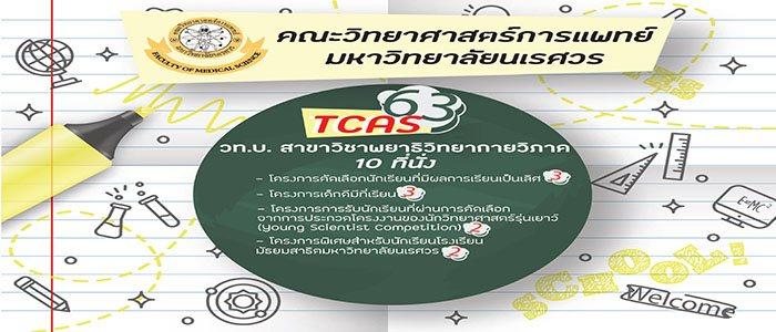 คณะวิทยาศาสตร์การแพทย์ เปิดรับสมัครนักเรียนเข้าศึกษาต่อในระดับปริญญาตรี TCAS